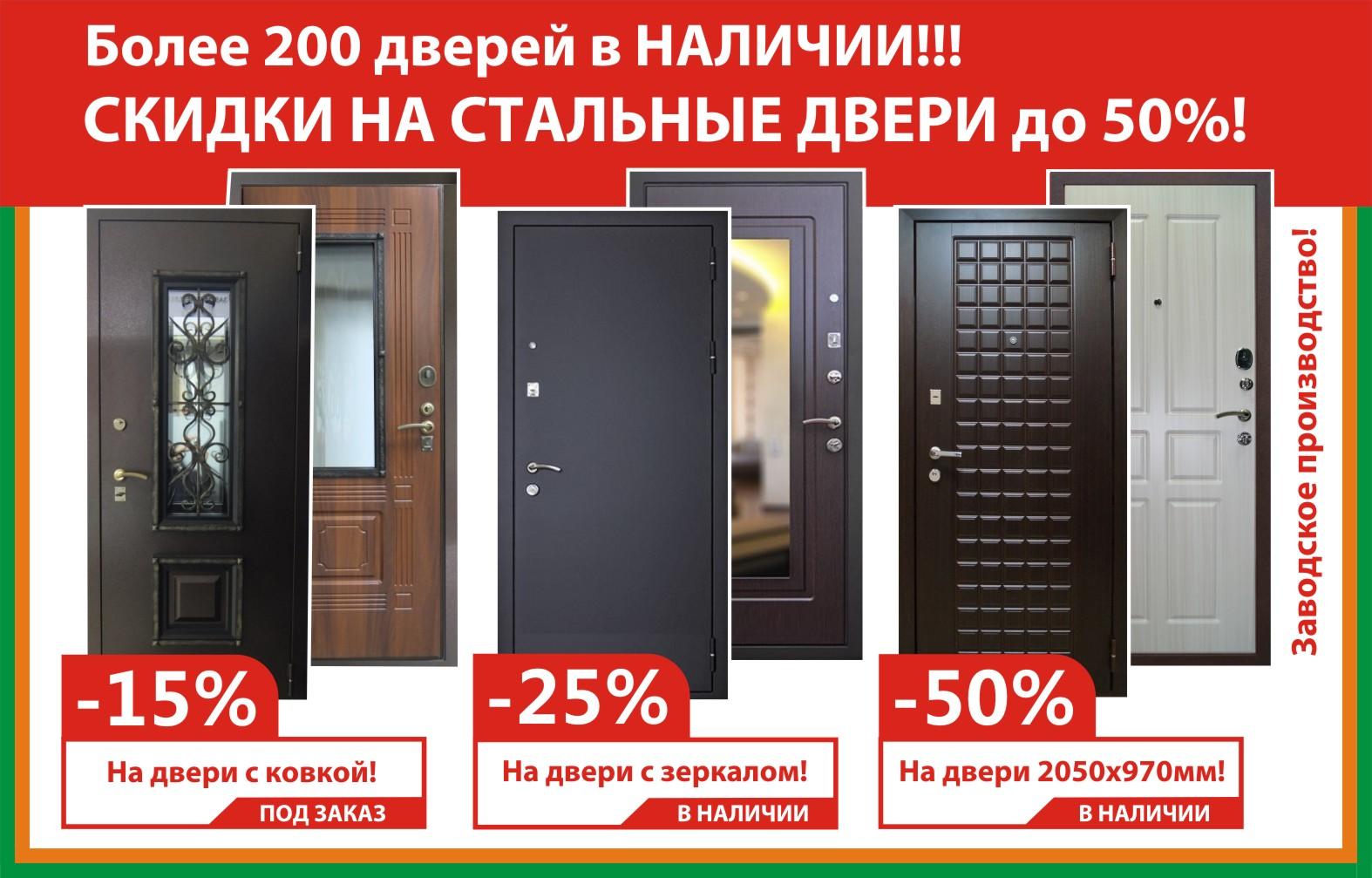 металлические двери акции скидки спецпредложения